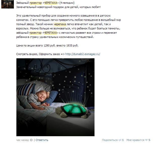 Звездный проектор Черепаха