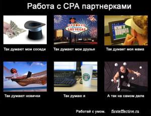Работа с CPA партнерками
