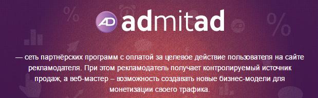 CPA сеть Admitad