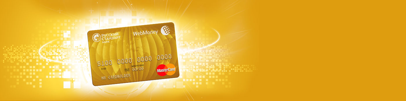 WebMoney MasterCard РСБ GOLD (Русский Стандарт Банк)
