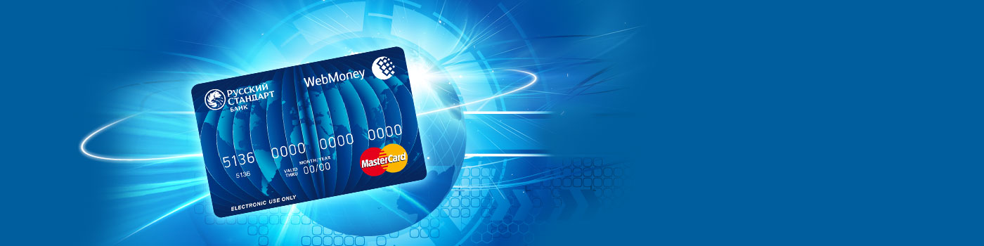 WebMoney MasterCard РСБ (Русский Стандарт Банк)